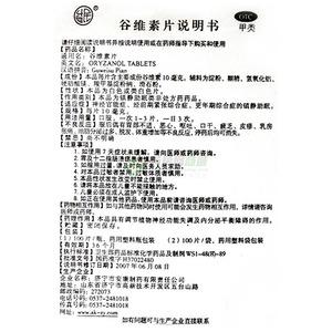 益民 谷维素片(济宁市安康制药有限责任公司)-济宁安康说明书背面图1