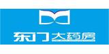 藥房加盟(藥店加盟)商家:湖南東門大藥房有限公司