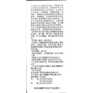 维生素B6片(华中药业股份有限公司)-华中药业说明书背面图2