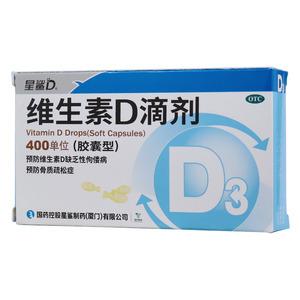 星鯊 維生素D滴劑