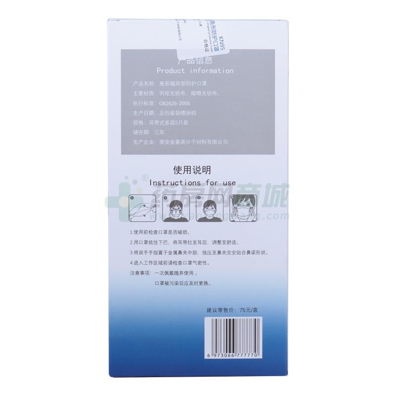 KN95·耳带式多层型·鱼形随弃型防护口罩 包装细节图9