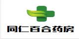 藥房加盟(藥店加盟)商家:長春市同仁百合大藥房