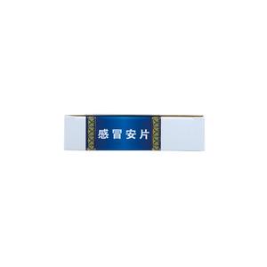 羅浮山 感冒安片(廣東羅浮山國藥股份有限公司)-廣東羅浮山國藥包裝細節圖3