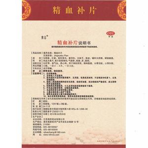 寶昌 精血补片(江苏海昇药业有限公司)-江苏海昇说明书背面图1