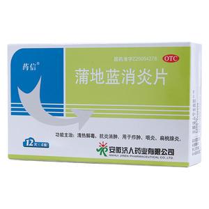 藥信 蒲地藍消炎片