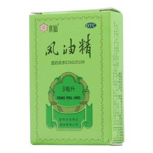 水仙 风油精(3ml/瓶) - 水仙药业