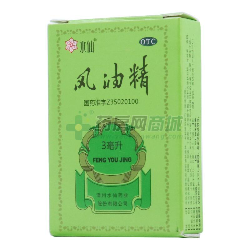 水仙 风油精(漳州水仙药业股份有限公司)-水仙药业