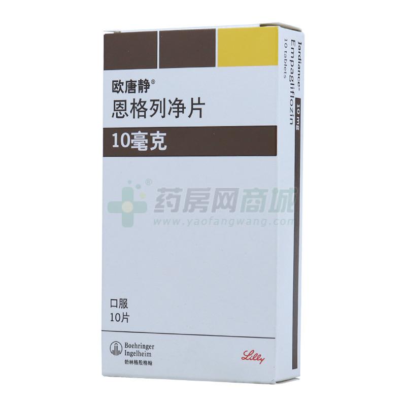 歐唐靜 恩格列凈片(上海勃林格殷格翰藥業有限公司)-格翰藥業