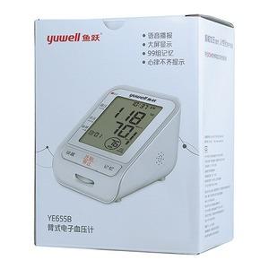 【魚躍】臂式電子血壓計