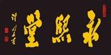 药房加盟(药店加盟)商家:苏州永熙堂医药连锁有限公司