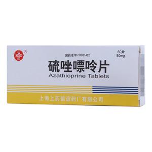 信誼 硫唑嘌呤片