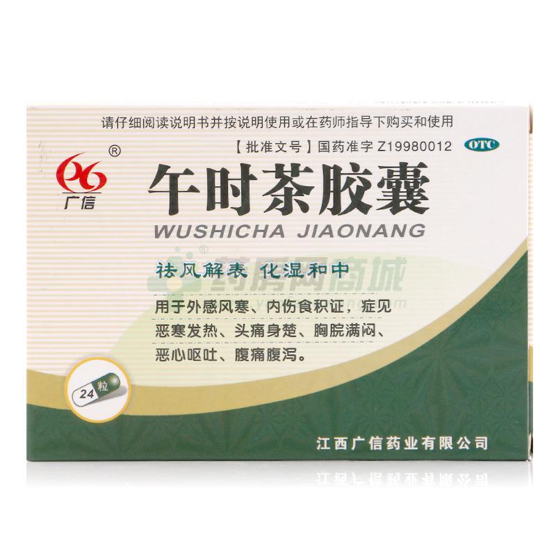 午時茶膠囊(江西廣信藥業有限公司)-廣信藥業