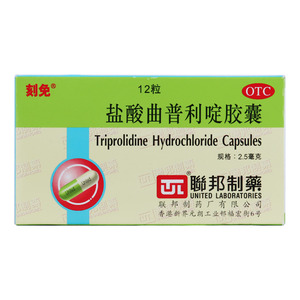 刻免 盐酸曲普利啶胶囊(联邦制药厂有限公司)包装侧面图2