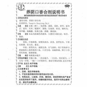 萬順堂 养阴口香合剂(贵州万顺堂药业有限公司)-贵州万顺堂说明书背面图1
