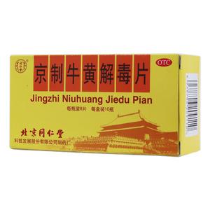 同仁堂 京制牛黃解毒片