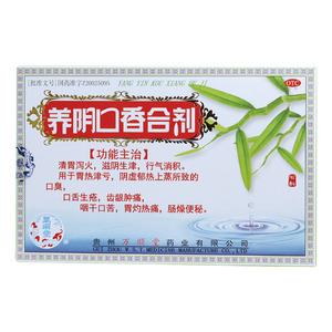 萬順堂 养阴口香合剂(贵州万顺堂药业有限公司)-贵州万顺堂包装侧面图2