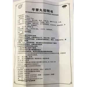 同仁堂 平胃丸(北京同仁堂天然药物(唐山)有限公司)-唐山公司说明书背面图1