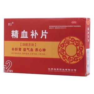 寶昌 精血补片(江苏海昇药业有限公司)-江苏海昇包装侧面图1