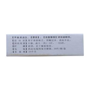 金藥師 龍膽碳酸氫鈉片(四川金藥師制藥有限公司)-四川金藥師包裝細節圖2