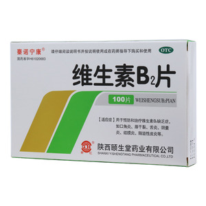 秦諾寧康 維生素B2片