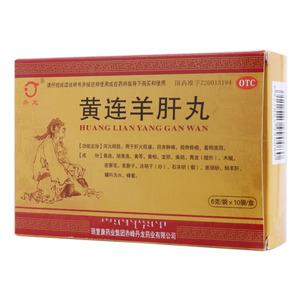 丹龙 黄连羊肝丸