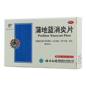 云豐 蒲地藍消炎片