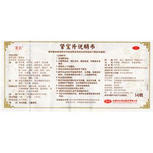 汇仁 肾宝片(江西汇仁药业股份有限公司)-汇仁药业说明书背面图1