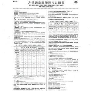 丹媚 左炔諾孕酮腸溶片(廣州朗圣藥業有限公司)-廣州朗圣說明書背面圖1