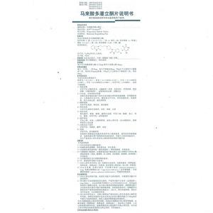 益动 马来酸多潘立酮片(北京韩美药品有限公司)-北京韩美说明书背面图1