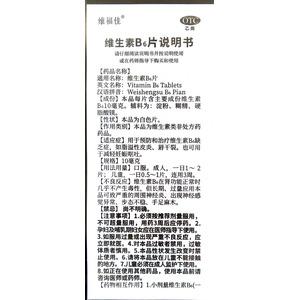 维生素B6片(华中药业股份有限公司)-华中药业说明书背面图1