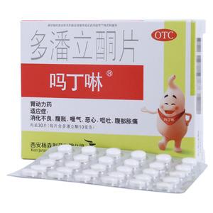 嗎丁啉 多潘立酮片(西安楊森制藥有限公司)-西安楊森包裝細節圖5