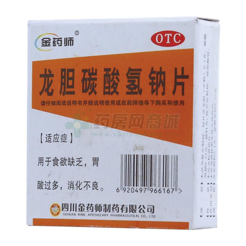 金藥師 龍膽碳酸氫鈉片(四川金藥師制藥有限公司)-四川金藥師