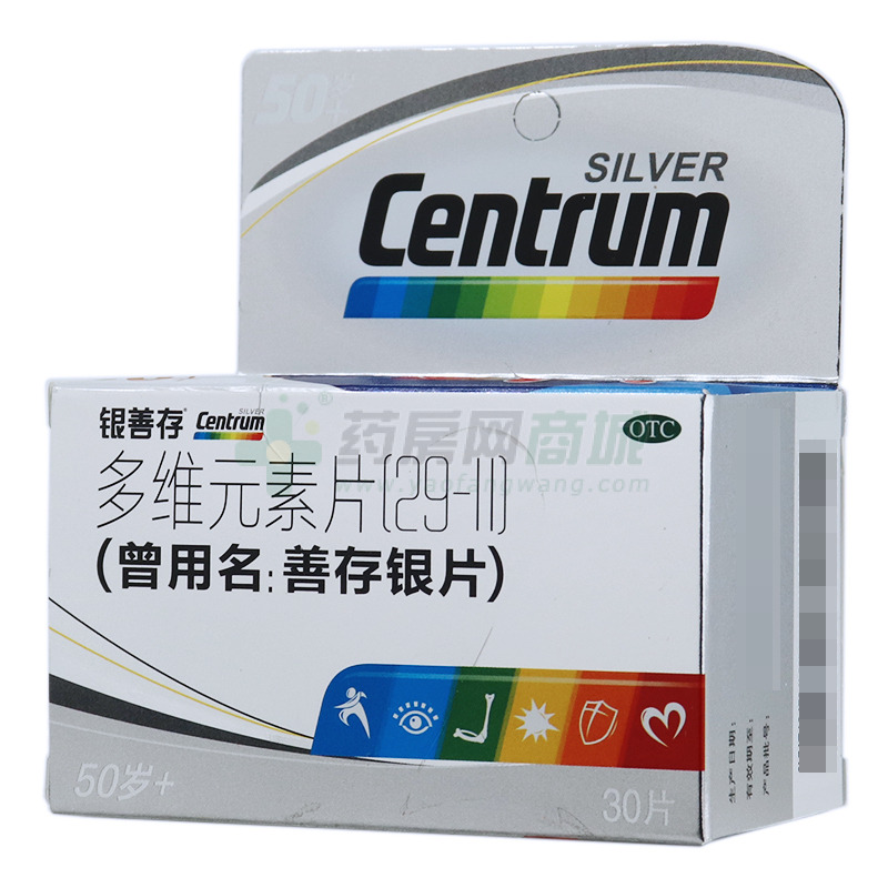 銀善存 多維元素片(29-Ⅱ)(惠氏制藥有限公司)-惠氏制藥