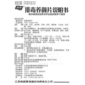 桑海 排毒养颜片(江西南昌桑海制药有限责任公司)-桑海制药说明书背面图1
