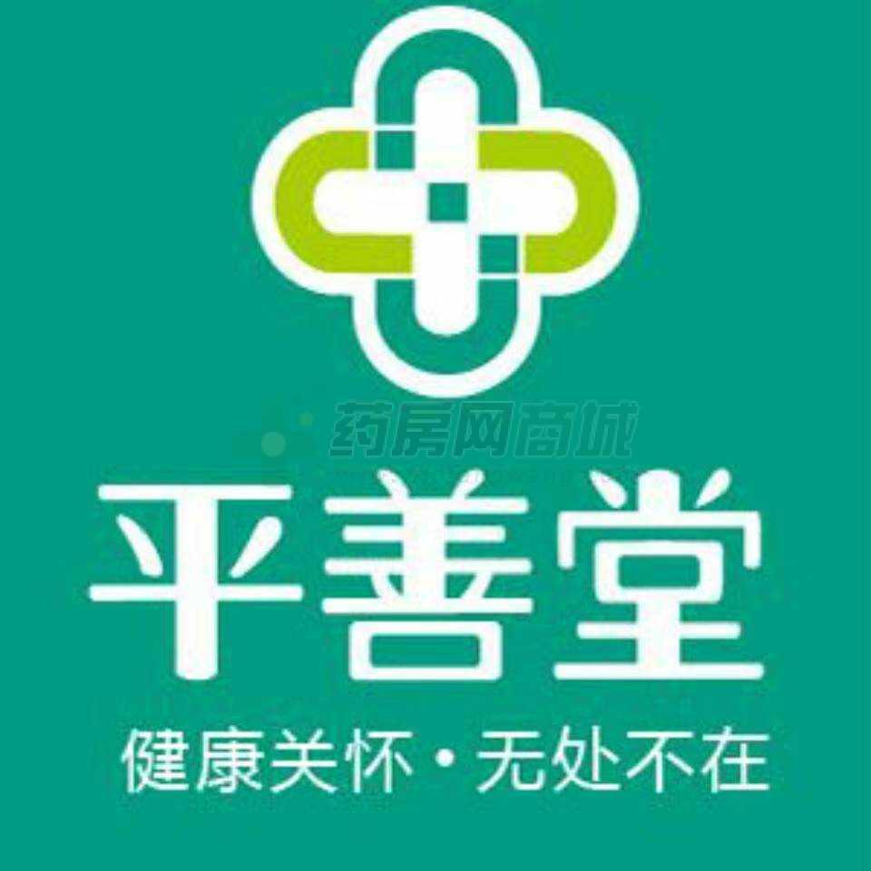 江西平善堂大藥房醫藥連鎖有限公司