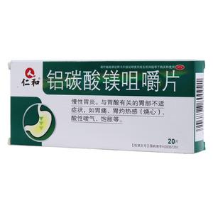 仁和 鋁碳酸鎂咀嚼片