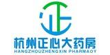 药房加盟(药店加盟)商家:杭州正心大药房