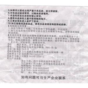 金藥師 龍膽碳酸氫鈉片(四川金藥師制藥有限公司)-四川金藥師說明書背面圖2