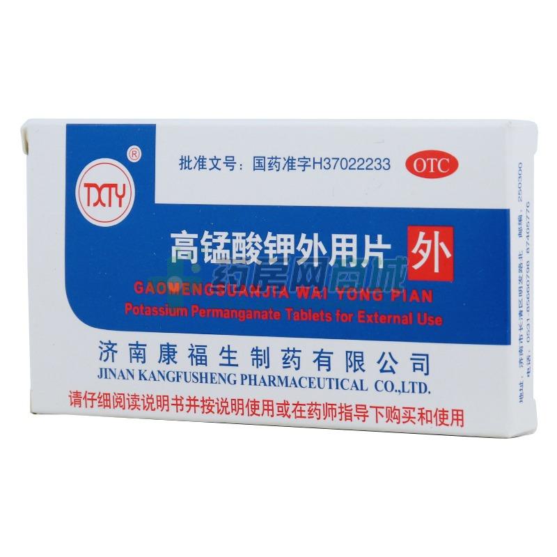 TXTY 高锰酸钾外用片(济南康福生制药有限公司)-济南康福生