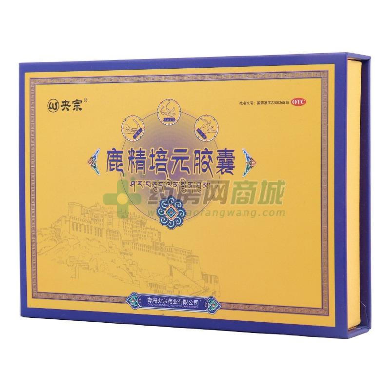 央宗 鹿精培元膠囊(青海央宗藥業有限公司)-青海央宗