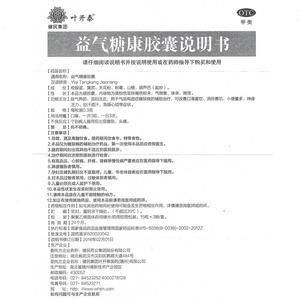 葉開泰 益氣糖康膠囊(健民藥業集團股份有限公司)-健民藥業說明書背面圖1