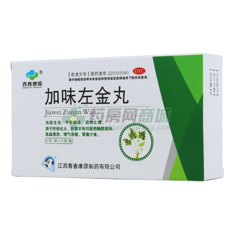 青春康源 加味左金丸(江西青春康源制藥有限公司)-康源制藥