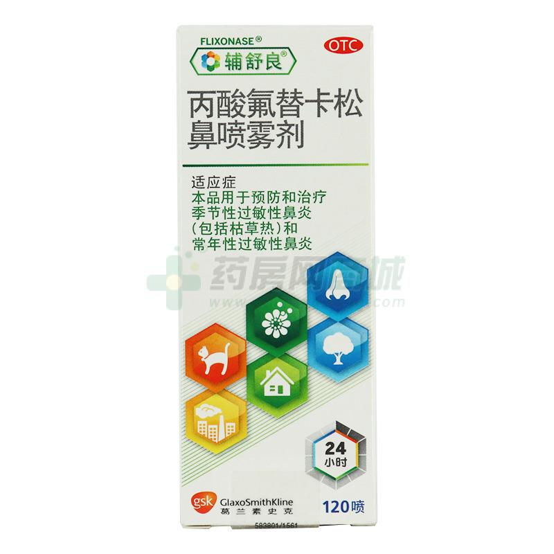 辅舒良 丙酸氟替卡松鼻喷雾剂 包装细节图4