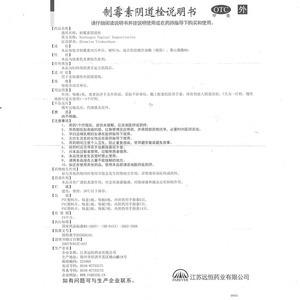 春萌 制霉素阴道栓(江苏远恒药业有限公司)-江苏远恒说明书背面图1