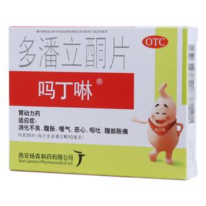 嗎丁啉 多潘立酮片(西安楊森制藥有限公司)-西安楊森包裝側面圖1