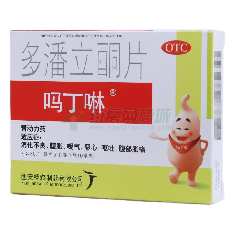 嗎丁啉 多潘立酮片(西安楊森制藥有限公司)-西安楊森