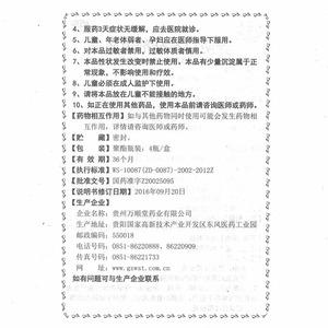 萬順堂 养阴口香合剂(贵州万顺堂药业有限公司)-贵州万顺堂说明书背面图2