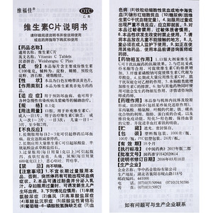 维福佳 维生素C片(华中药业股份有限公司)-华中药业说明书背面图1