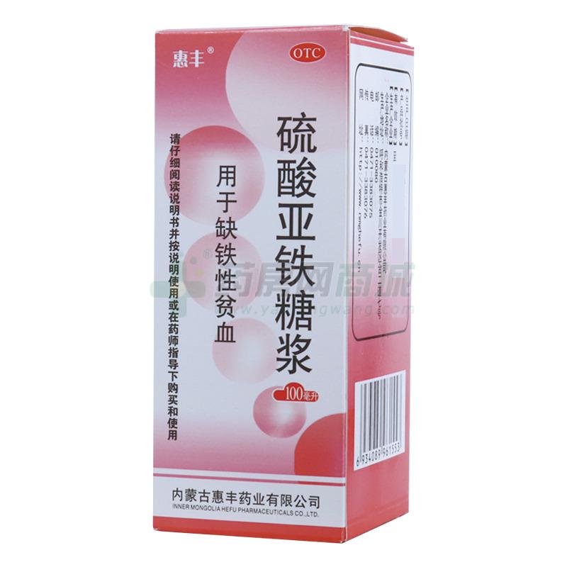惠丰 硫酸亚铁糖浆(内蒙古惠丰药业有限公司)-内蒙古惠丰