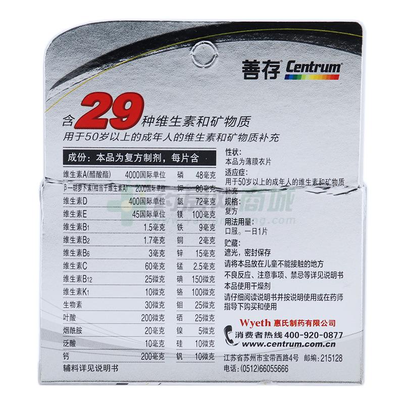 银善存 多维元素片(29-Ⅱ) 包装细节图8